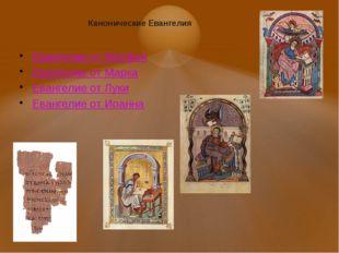 Канонические Евангелия  Евангелие от Матфея  Евангелие от Марка  Евангелие