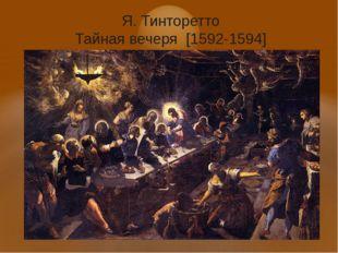Я. Тинторетто Тайная вечеря [1592-1594]