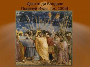 Джотто ди Бондоне Поцелуй Иуды [ок. 1305]