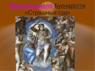 МикеланджелоБуонаротти «Страшный суд»