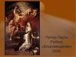 Питер Пауль Рубенс «Благовещение» 1628.