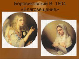 Боровиковский В. 1804 «Благовещение»
