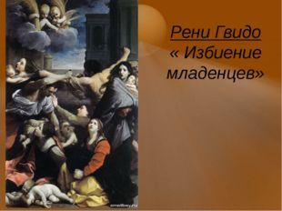 Рени Гвидо « Избиение младенцев»