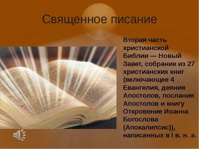 Священное писание