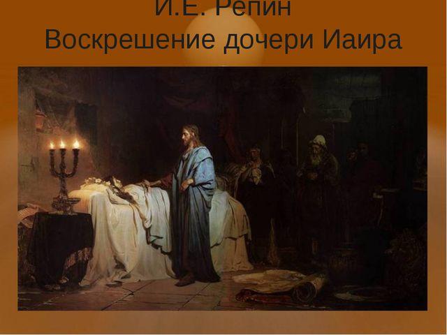 И.Е. Репин Воскрешение дочери Иаира