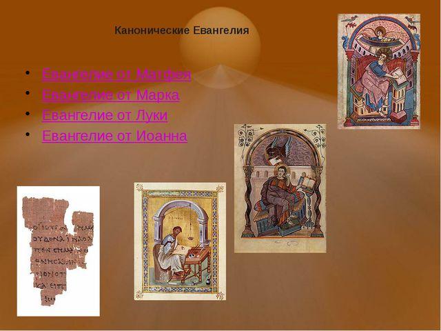 Канонические Евангелия  Евангелие от Матфея  Евангелие от Марка  Евангелие...