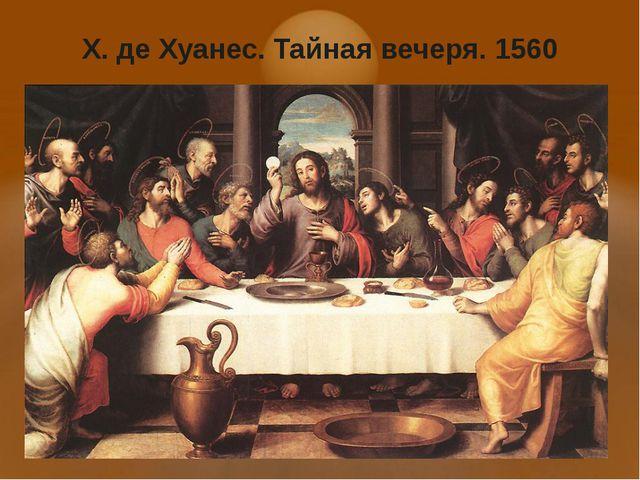 Х. де Хуанес. Тайная вечеря. 1560