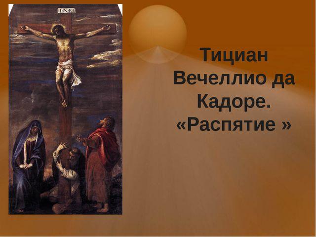 Тициан Вечеллио да Кадоре. «Распятие»