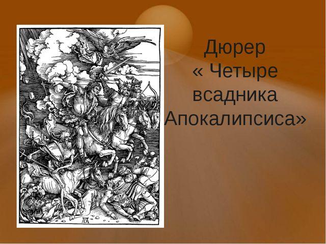 Дюрер  « Четыре всадника Апокалипсиса»