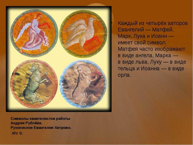 Каждый изчетырёх авторов Евангелий— Матфей, Марк, Лука иИоа...