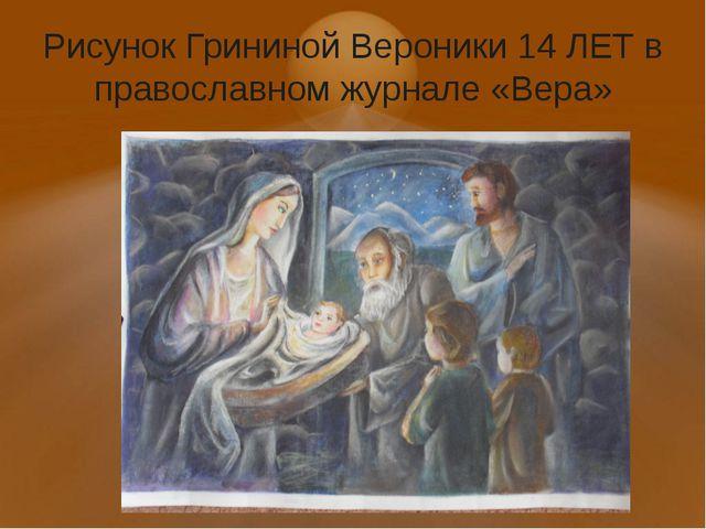Рисунок Грининой Вероники 14 ЛЕТ в православном журнале «Вера»