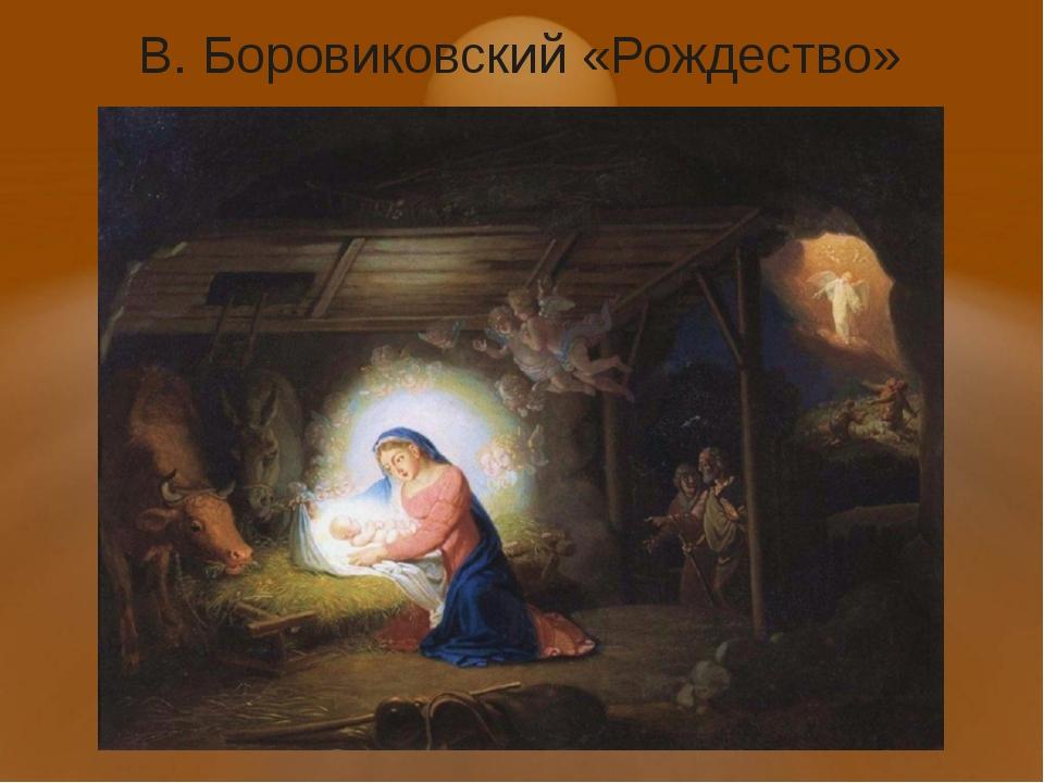 В. Боровиковский «Рождество»