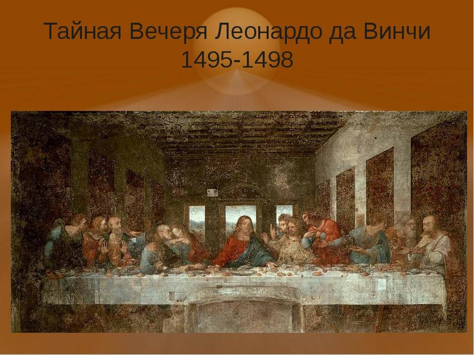 Тайная Вечеря Леонардо да Винчи  1495-1498