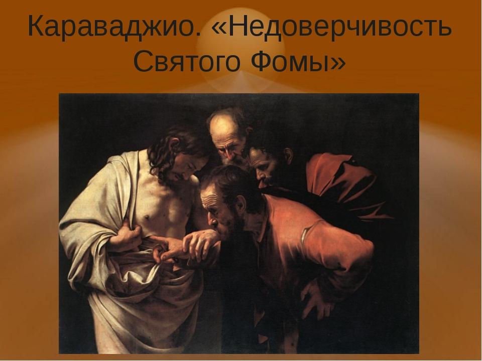 Караваджио. «Недоверчивость Святого Фомы»