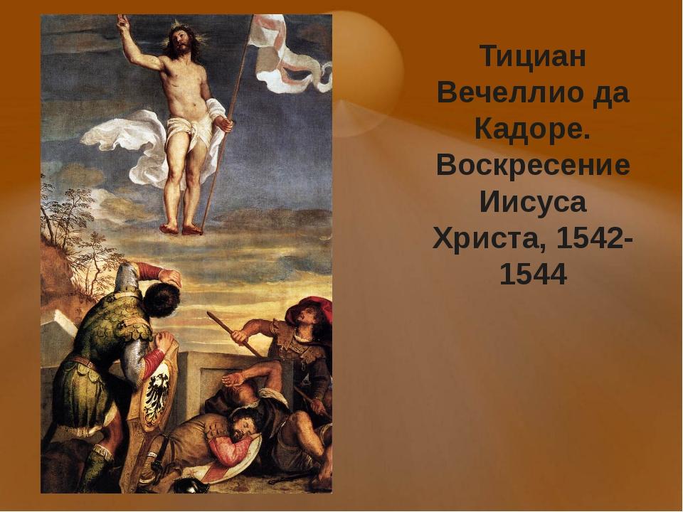 Тициан Вечеллио да Кадоре. Воскресение Иисуса Христа, 1542-1544