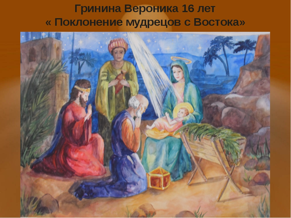 Гринина Вероника 16 лет « Поклонение мудрецов с Востока»