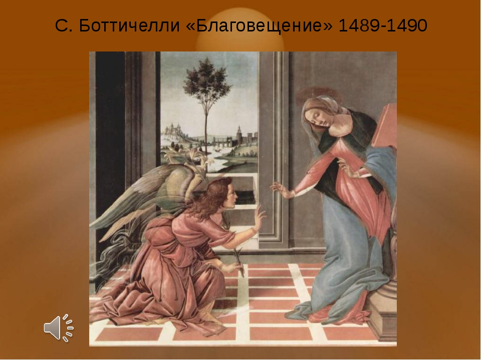 С. Боттичелли «Благовещение» 1489-1490