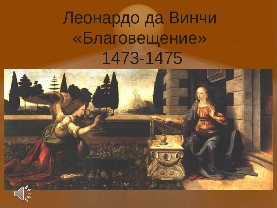 Леонардо да Винчи «Благовещение»  1473-1475