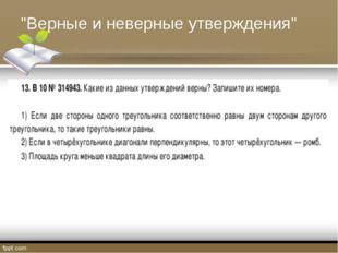"""""""Верные и неверные утверждения"""""""