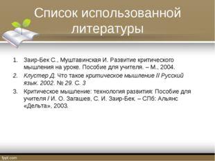 Список использованной литературы Заир-Бек С., Муштавинская И. Развитие критич