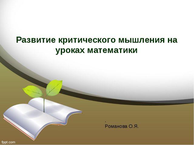 Развитие критического мышления на уроках математики . Романова О.Я.