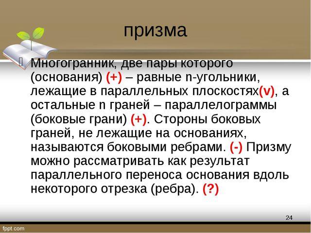призма Многогранник, две пары которого (основания) (+) – равные n-угольники,...