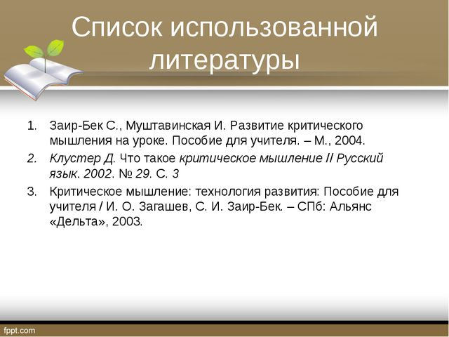 Список использованной литературы Заир-Бек С., Муштавинская И. Развитие критич...