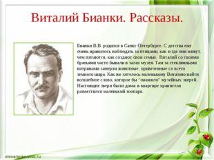 Бианки В.В. родился в Санкт-Петербурге. С детства ему очень нравилось наблюд
