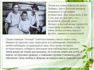 Летом вся семья уезжала на дачу в Лебяжье. Здесь Виталий впервые отправился в