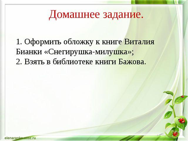 Домашнее задание. 1. Оформить обложку к книге Виталия Бианки «Снегирушка-милу...