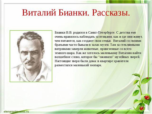 Бианки В.В. родился в Санкт-Петербурге. С детства ему очень нравилось наблюд...