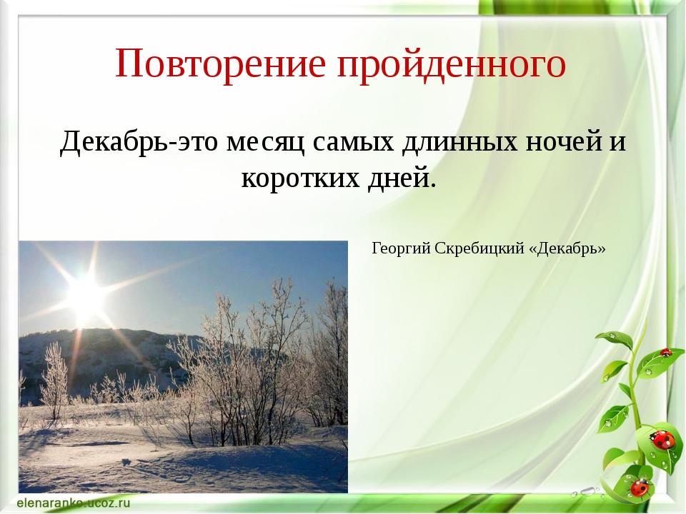 Повторение пройденного Декабрь-это месяц самых длинных ночей и коротких дней....