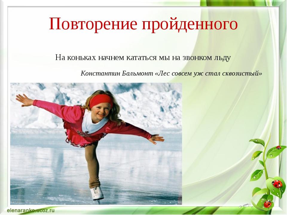 На коньках начнем кататься мы на звонком льду Повторение пройденного Констан...