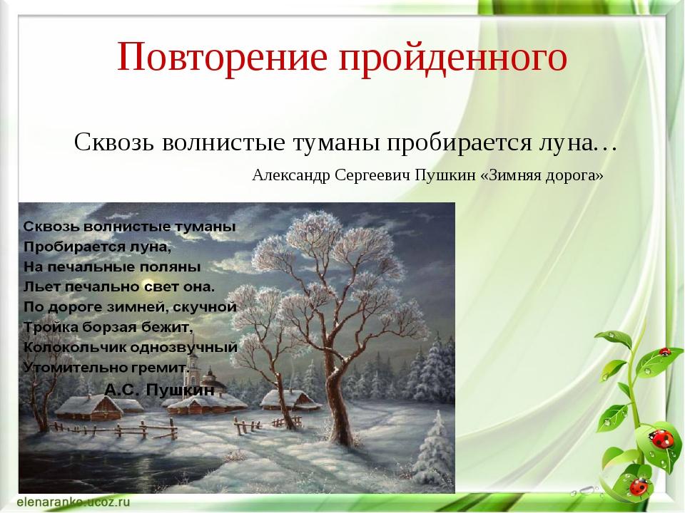 Сквозь волнистые туманы пробирается луна… Повторение пройденного Александр С...