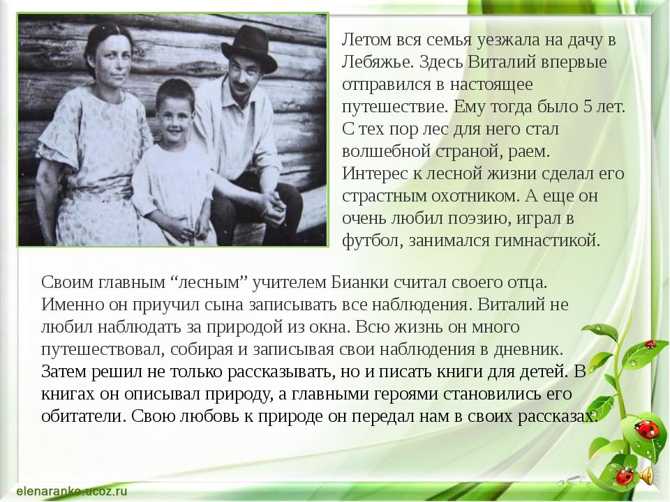 Летом вся семья уезжала на дачу в Лебяжье. Здесь Виталий впервые отправился в...
