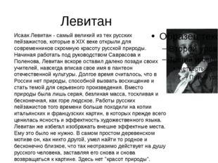 Левитан Исаак Левитан - самый великий из тех русских пейзажистов, которые в X