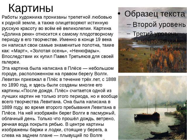 Картины Работы художника пронизаны трепетной любовью к родной земле, а также...