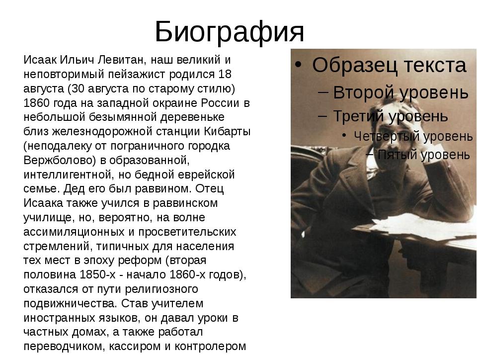 Биография Исаак Ильич Левитан, наш великий и неповторимый пейзажист родился 1...