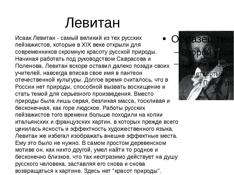 Левитан Исаак Левитан - самый великий из тех русских пейзажистов, которые в X...