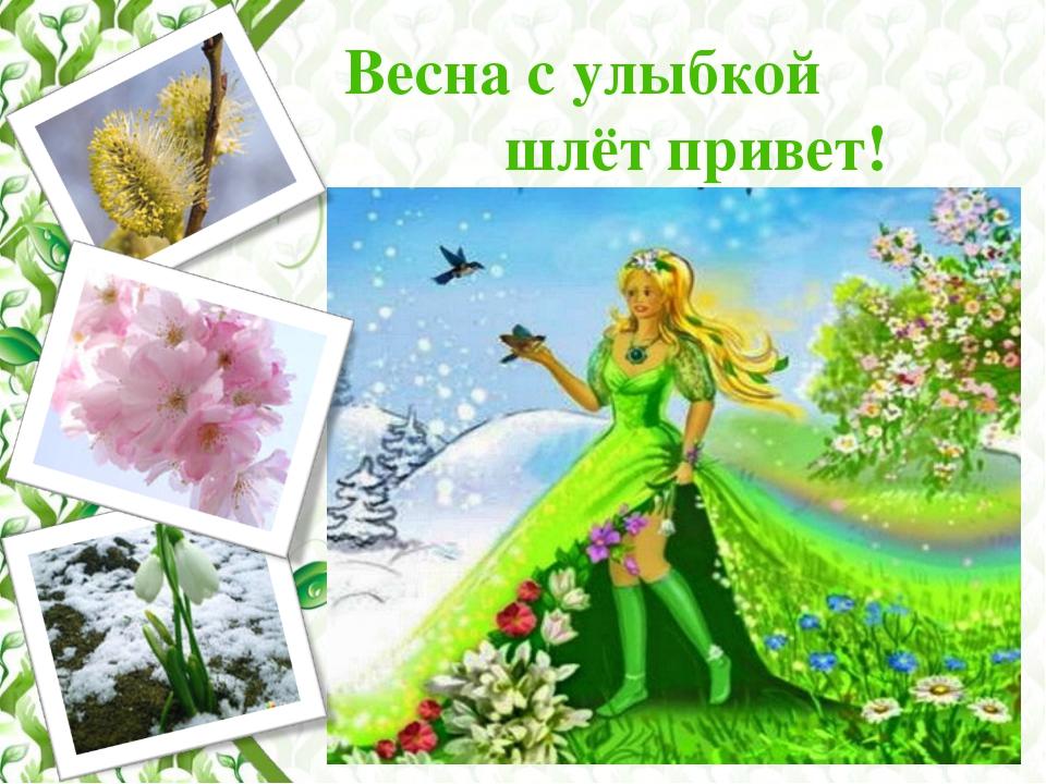 Весна с улыбкой шлёт привет!
