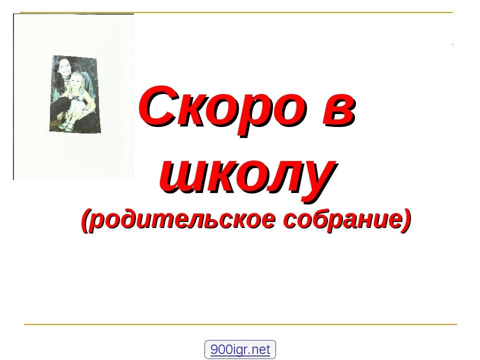 Скоро в школу (родительское собрание) 900igr.net