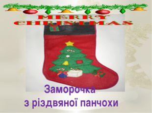Заморочка з різдвяної панчохи