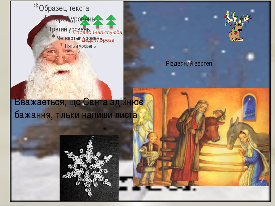 Різдвяний вертеп Вважаеться, що Санта здійнює бажання, тільки напиши листа