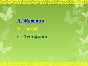 А. Жапония Б. Қытай С. Аустарлия