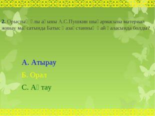 2. Орыстың ұлы ақыны А.С.Пушкин шығармасына материал жинау мақсатында Батыс