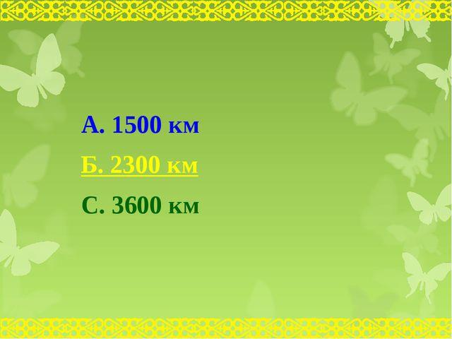 А. 1500 км Б. 2300 км С. 3600 км