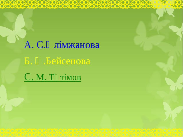 А. С.Әлімжанова Б. Ә.Бейсенова С. М. Тәтімов