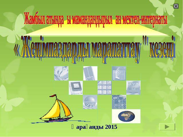 X Қарағанды 2015