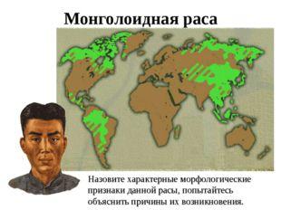 Монголоидная раса Назовите характерные морфологические признаки данной расы,