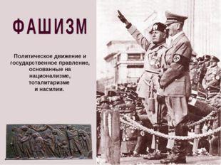 Политическое движение и государственное правление, основанные на национализме
